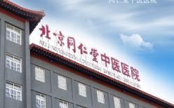 北京同仁堂制药有限公司