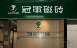 冠军磁砖-信益陶瓷(中国)有限公司