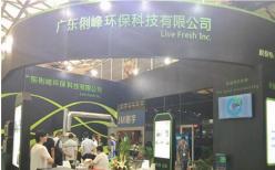 广东俐峰环保科技有限公司
