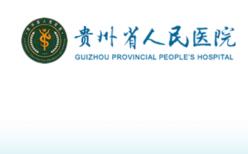 贵州毕节市第一人民医院