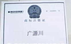 深圳市广川环保商标下来了
