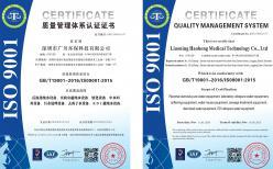 广川ISO资质