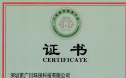 广川 工程建设推荐产品证书