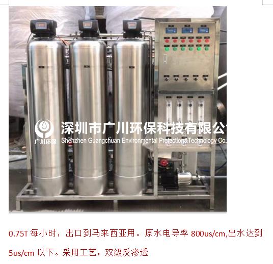 光电行业纯水设备