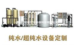 工业纯水设备哪家好 纯水设备推荐
