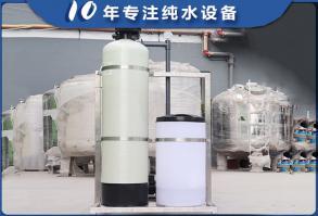 2T单阀单罐软化水设备一体机